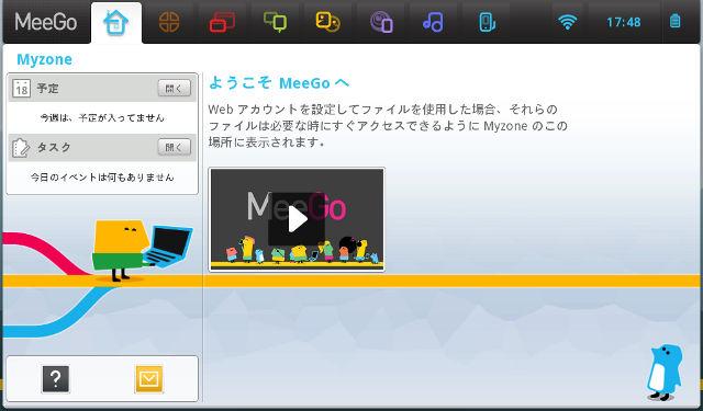 MeeGOホーム画面