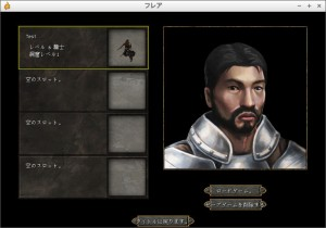 Flare V0.17 セーブデータのロード画面(日本語化)