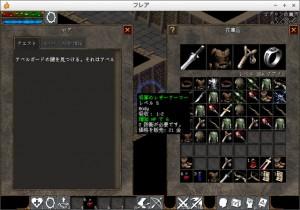 Flare V0.17 キャラクタと持ち物の一覧(日本語化)